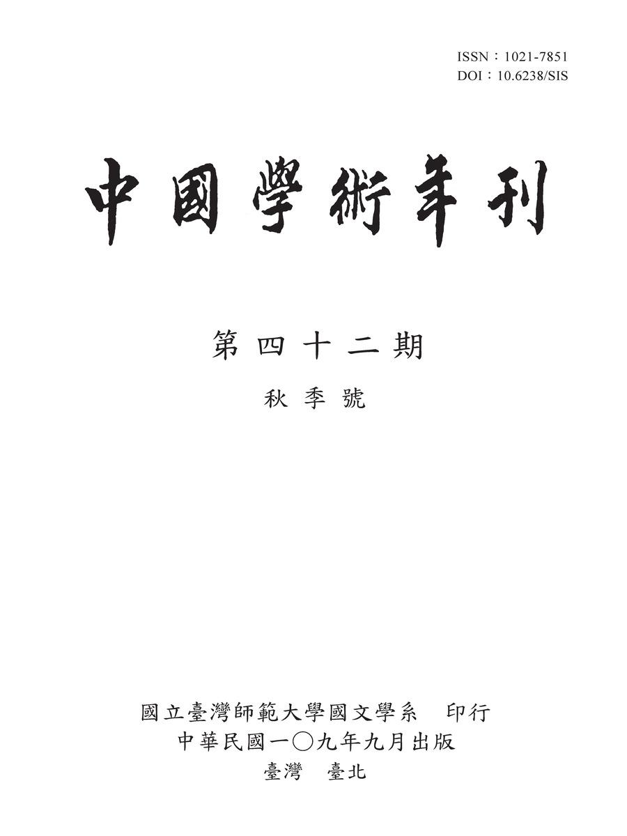 中國學術年刊第42期秋季號封面